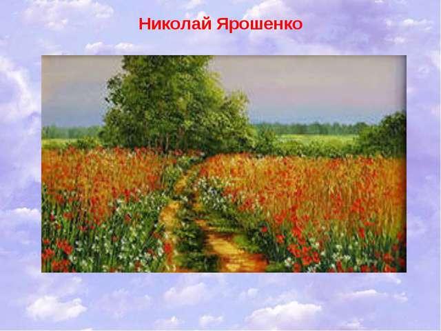 "Николай Ярошенко """