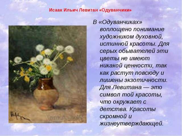 Исаак Ильич Левитан «Одуванчики» В «Одуванчиках» воплощено понимание художник...