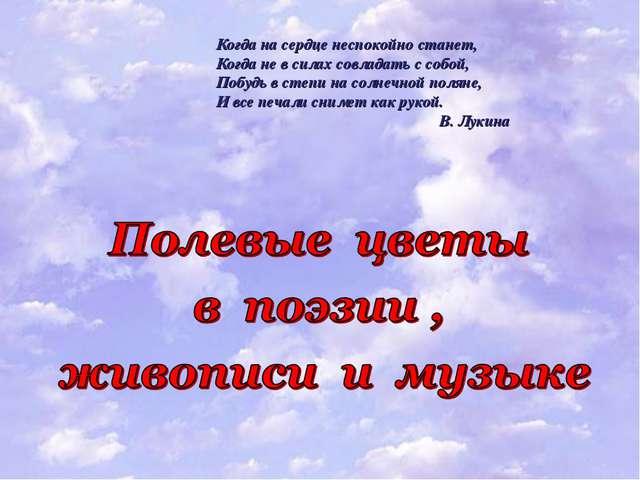 Когда на сердце неспокойно станет, Когда не в силах совладать с собой, Побуд...