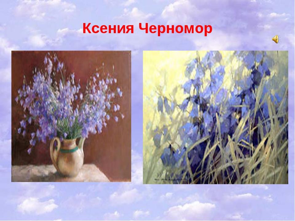 Ксения Черномор