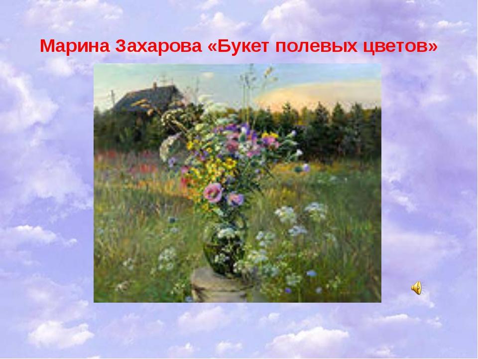Марина Захарова «Букет полевых цветов»