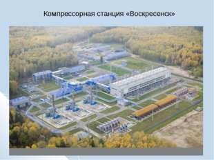Компрессорная станция «Воскресенск»