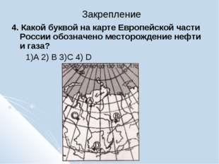 Закрепление 4. Какой буквой на карте Европейской части России обозначено мест