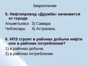 Закрепление 5. Нефтепровод «Дружба» начинается от города Альметьевск3) Самар