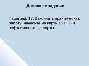 Домашнее задание Параграф 17. Закончить практическую работу: нанесите на кар