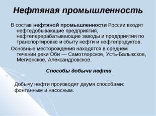 Нефтяная промышленность В состав нефтяной промышленности России входят нефтед