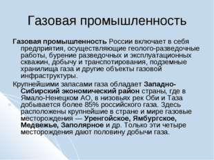 Газовая промышленность Газовая промышленность России включает в себя предприя