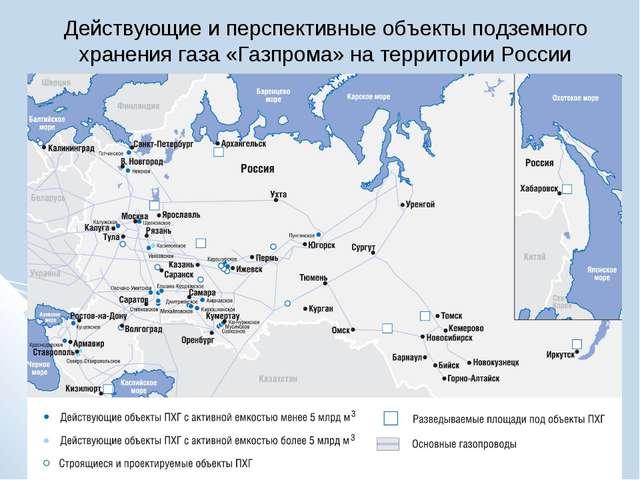 Действующие иперспективные объекты подземного хранения газа «Газпрома» нате...
