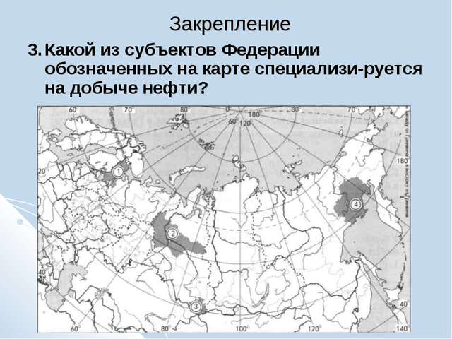 Закрепление 3.Какой из субъектов Федерации обозначенных на карте специализи...