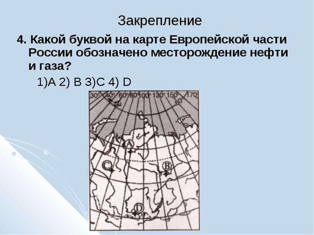 Закрепление 4. Какой буквой на карте Европейской части России обозначено мест...