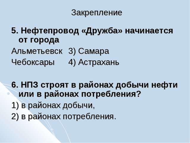 Закрепление 5. Нефтепровод «Дружба» начинается от города Альметьевск3) Самар...