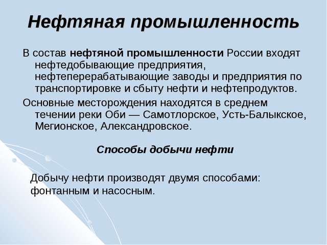 Нефтяная промышленность В состав нефтяной промышленности России входят нефтед...