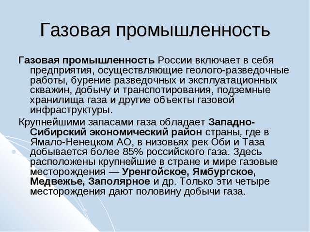 Газовая промышленность Газовая промышленность России включает в себя предприя...