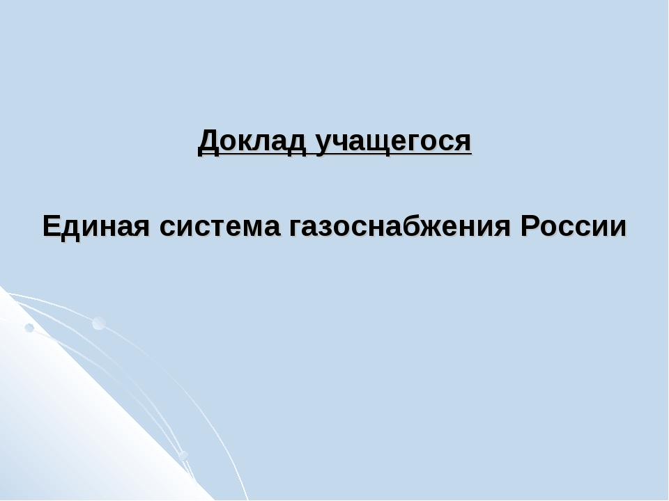 Доклад учащегося Единая система газоснабжения России