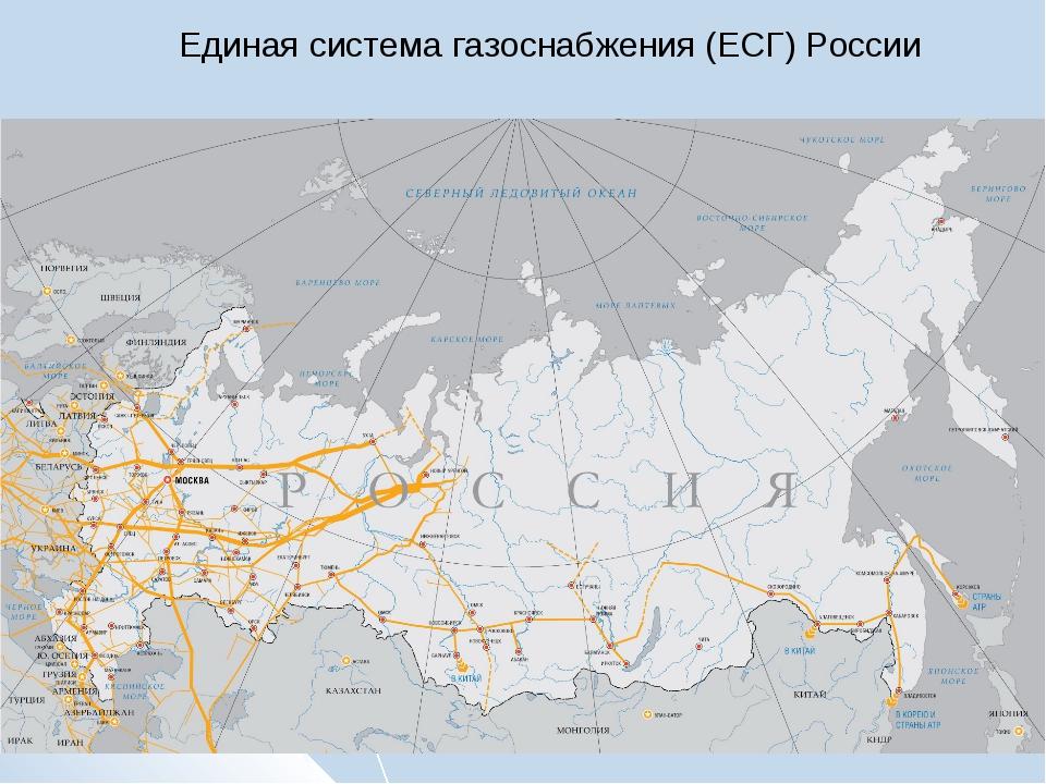 Единая система газоснабжения (ЕСГ) России