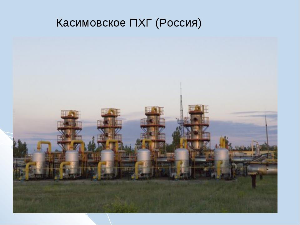 Касимовское ПХГ (Россия)