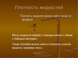Плотность жидкостей Плотность жидкости можно найти также по формуле ρ= Массу