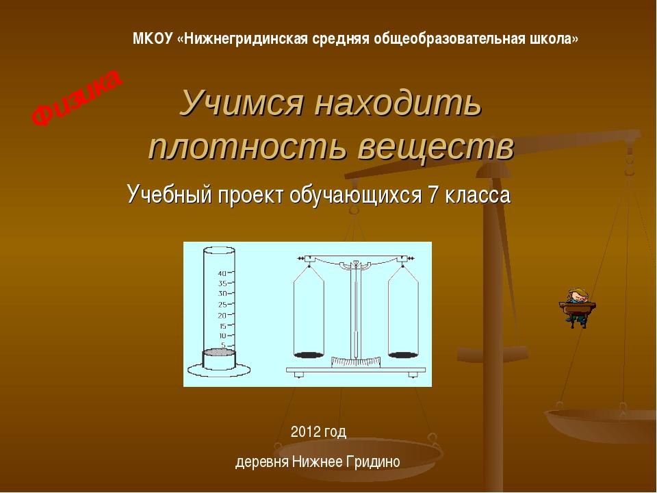 Учимся находить плотность веществ Учебный проект обучающихся 7 класса МКОУ «Н...