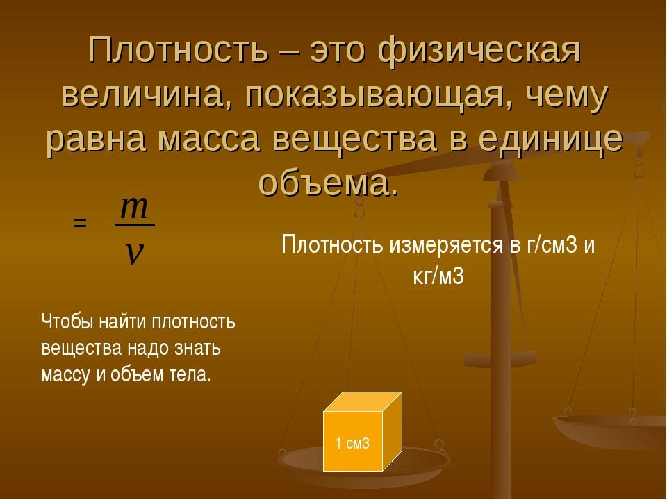 Плотность – это физическая величина, показывающая, чему равна масса вещества...