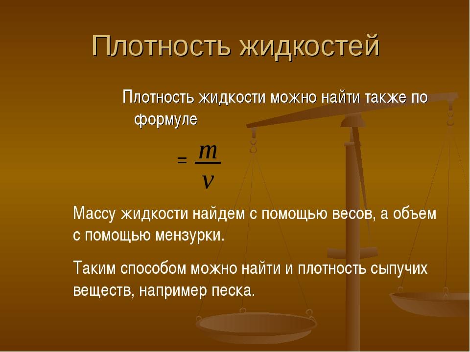 Плотность жидкостей Плотность жидкости можно найти также по формуле ρ= Массу...