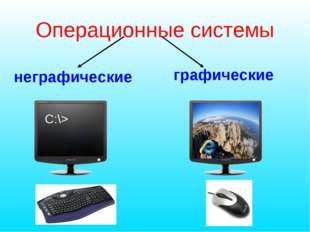 Операционные системы неграфические графические С:\>