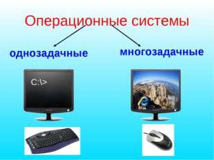 Операционные системы однозадачные многозадачные С:\>