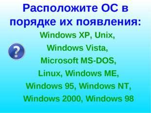 Расположите ОС в порядке их появления: Windows XP, Unix, Windows Vista, Micro