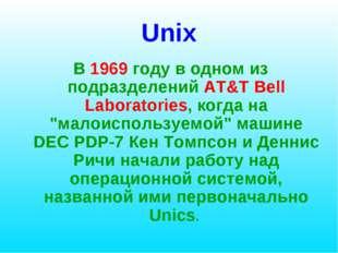 """Unix В 1969 году в одном из подразделений AT&T Bell Laboratories, когда на """"м"""