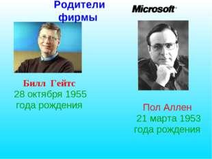 Билл Гейтс 28 октября 1955 года рождения Пол Аллен 21 марта 1953 года рождени