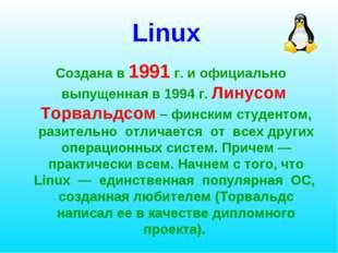 Linux Создана в 1991 г. и официально выпущенная в 1994 г. Линусом Торвальдсом