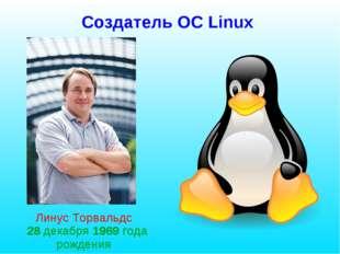 Создатель ОС Linux Линус Торвальдс 28 декабря 1969 года рождения