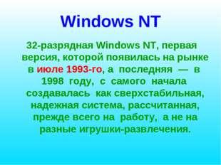 Windows NT 32-разрядная Windows NT, первая версия, которой появилась на рынке