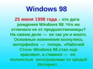 Windows 98 25 июня 1998 года – это дата рождения Windows 98. Что же отличало