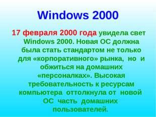 Windows 2000 17 февраля 2000 года увидела свет Windows 2000. Новая ОС должна