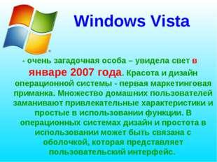 Windows Vista - очень загадочная особа – увидела свет в январе 2007 года. Кра