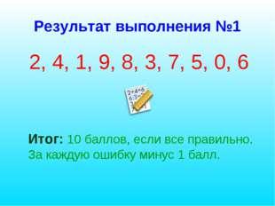 Результат выполнения №1 2, 4, 1, 9, 8, 3, 7, 5, 0, 6 Итог: 10 баллов, если вс