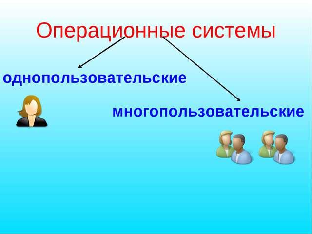Операционные системы однопользовательские многопользовательские