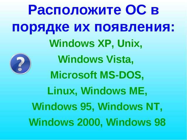 Расположите ОС в порядке их появления: Windows XP, Unix, Windows Vista, Micro...