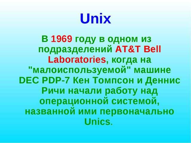 """Unix В 1969 году в одном из подразделений AT&T Bell Laboratories, когда на """"м..."""