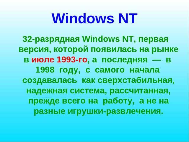 Windows NT 32-разрядная Windows NT, первая версия, которой появилась на рынке...