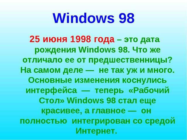 Windows 98 25 июня 1998 года – это дата рождения Windows 98. Что же отличало...