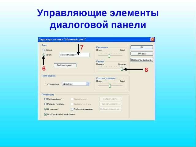 Управляющие элементы диалоговой панели