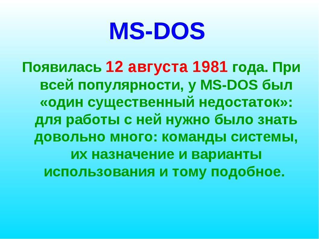 MS-DOS Появилась 12 августа 1981 года. При всей популярности, у MS-DOS был «о...