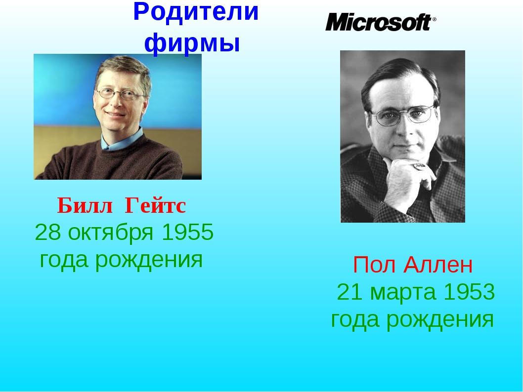 Билл Гейтс 28 октября 1955 года рождения Пол Аллен 21 марта 1953 года рождени...