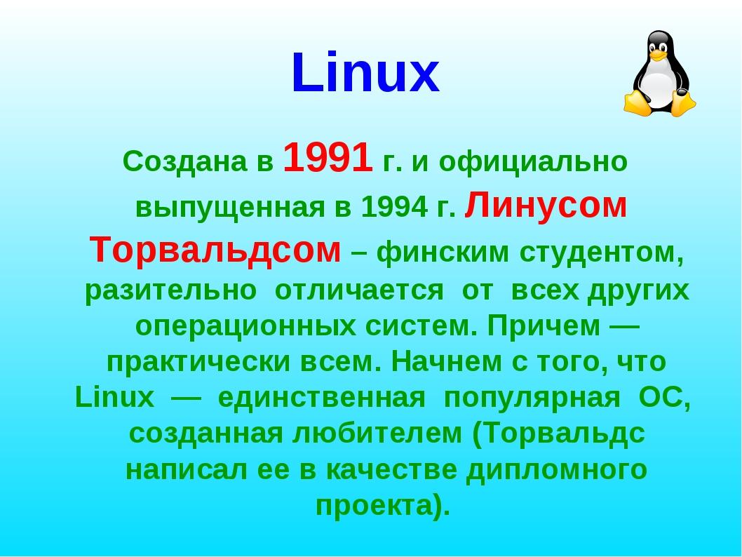 Linux Создана в 1991 г. и официально выпущенная в 1994 г. Линусом Торвальдсом...