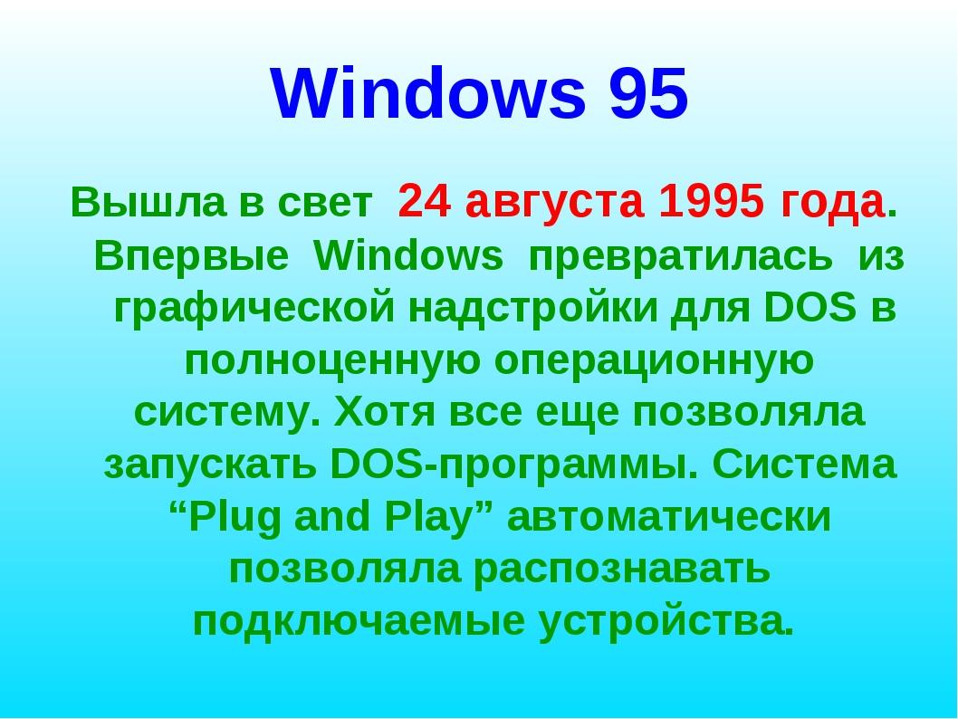 Windows 95 Вышла в свет 24 августа 1995 года. Впервые Windows превратилась из...