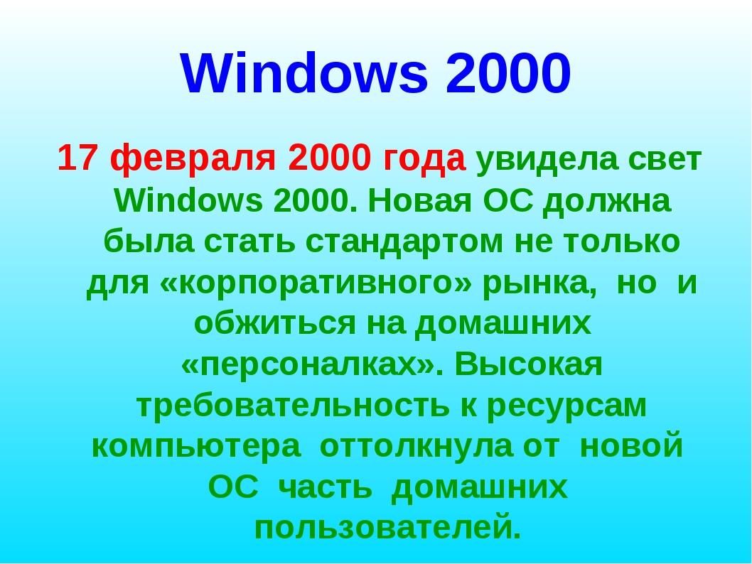 Windows 2000 17 февраля 2000 года увидела свет Windows 2000. Новая ОС должна...