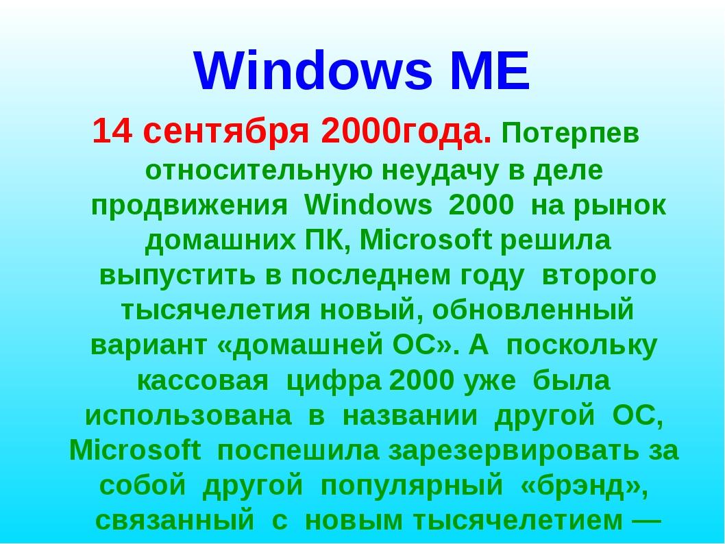Windows ME 14 сентября 2000года. Потерпев относительную неудачу в деле продви...