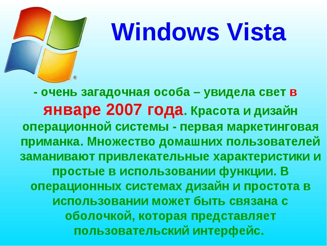 Windows Vista - очень загадочная особа – увидела свет в январе 2007 года. Кра...