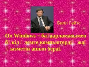 Ол Windows – бағдарламасымен бүкіл әлемге компьютердің жаңа қызметін ашып бер